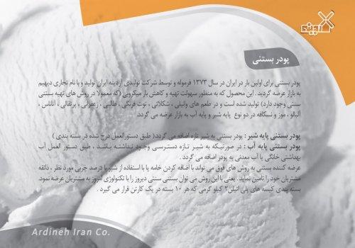درباره ماشرکت تولیدی آردینه ایران  فعالیت خود را از سال 1363 با هدف تولید انواع محصولات آردی مورد اس