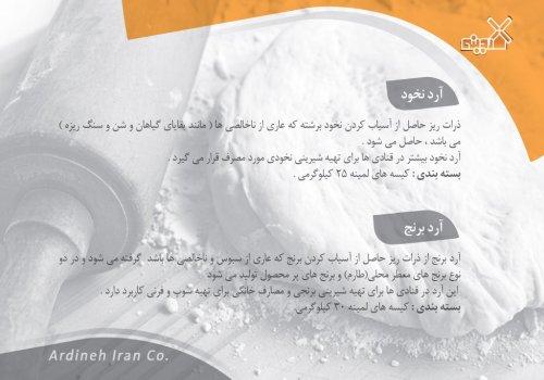 درباره ماشرکت تولیدی آردینه ایران  فعالیت خود را از سال 1363 با هدف تولید انواع محصولات آردی مورد استفاده در بخش قنادی و شیرینیپزی مانند آرد گندم، آرد برنج، آرد نخود، آرد ذرت و آرد جو آغاز نموده است.این شرکت در سال های بعد با تنوع بخشیدن به محصولات خود، انواع پودرهای آماده کیک، بیکینگ پودر و پودر بستنی را نیز به سبد محصولات خود اضافه نمود