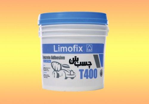 چسب بتن واترپروف لیموفیکس  جهت افزودن به ملات سیمان است و در مواقعی که چسبندگی بالا و مقاومت در براب
