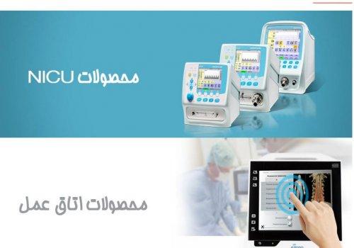 آخرین تکنولوژی در زمینه تجهیزات پزشکی و برترین خدمات به مراکز درمانی - دارو درمان