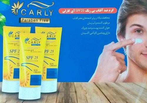 کرم های ضد آفتاب آی کارلی