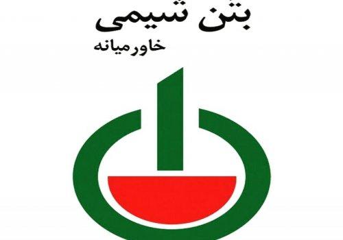 شرکت بتن شیمی در حال حاضر به عنوان اولین تولید کننده افزودنی های بتن و مواد شیمیایی ساختمان در ایران