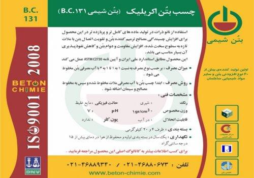 شرکت بتن شیمی خاور میانه (اولین تولید کننده افزودنی های بتن و سایر مواد شیمیایی ساختمان ) شامل انواع