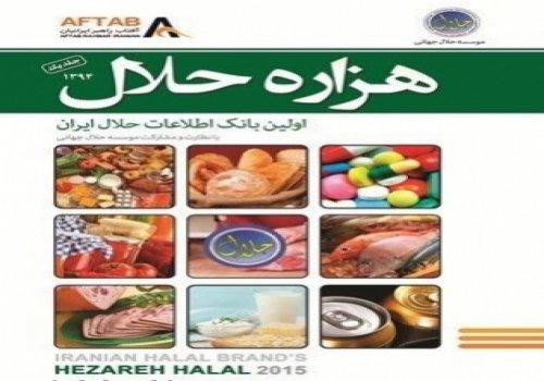 هزاره حلال موسسه حلال جهانی اقدام به گردآوری و انتشار اطلاعات شرکت های دارنده نشان حلال در قالب کتا