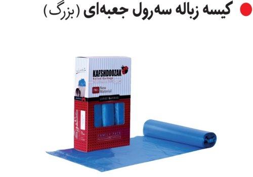 کیسه زباله سه رول جعبه ای (بزرگ) // ابعاد: 90*70 سانتی متر // رنگ : آبی // تعداد در هر جعبه: 30 عدد