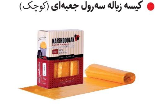 کیسه زباله سه رول جعبه ای (کوچک) // ابعاد:70*50 سانتی متر // رنگ : زرد // تعداد در هر جعبه: 54 عدد /