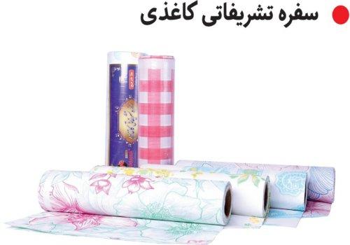 سفره تشریفاتی کاغذی // ابعاد: 120*100 سانتی متر // طول: 8 و 10 متر // تعداد در هر رول: 8 و 10 قطعه /