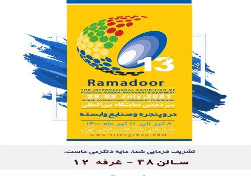 به گزارش روابط عمومی گروه صنعتی رامادر ، این شرکت در سیزدهمین نمایشگاه در و پنجره حضور فعالی خواهد د