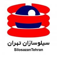 سیلوسازان تهران