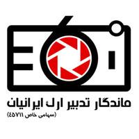 ماندگار تدبیر ارک ایرانیان