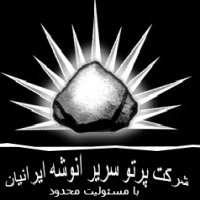 پرتو سریر انوشه ایرانیان
