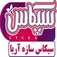 شرکت سیکاس سازه آریا