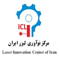 مرکز نوآوری لیزر ایران