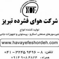 صنایع هوای فشرده تبریز