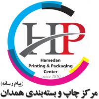 مرکز چاپ و بستهبندي همدان (همدان ليبل)