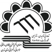 تعاونی اعضای انجمن صنفی پیمانکاران ساختمانی-تأسیساتی و تجهیزاتی تهران