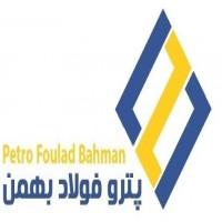 شرکت توسعه صنایع پترو فولاد بهمن