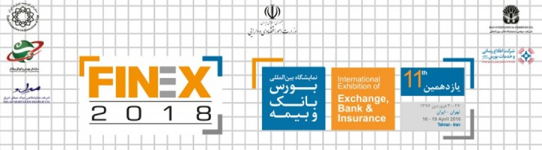The 11th Int'l Exhibition Of Exchange, Bank, Insurance