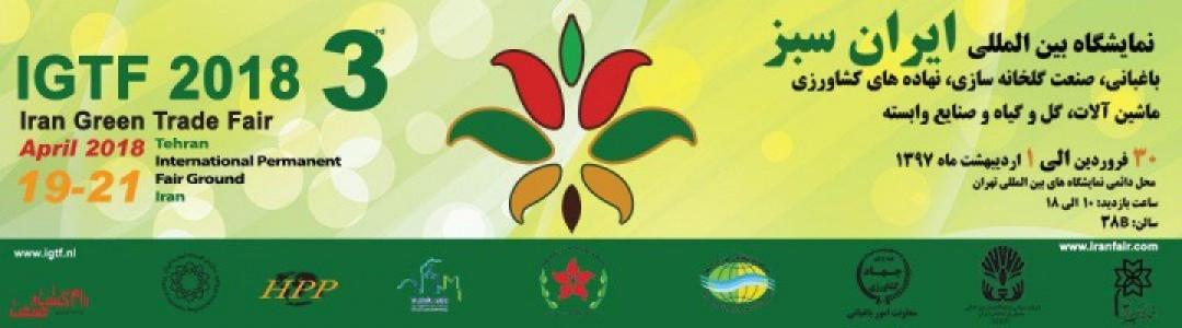 Iran Green Trade Fair