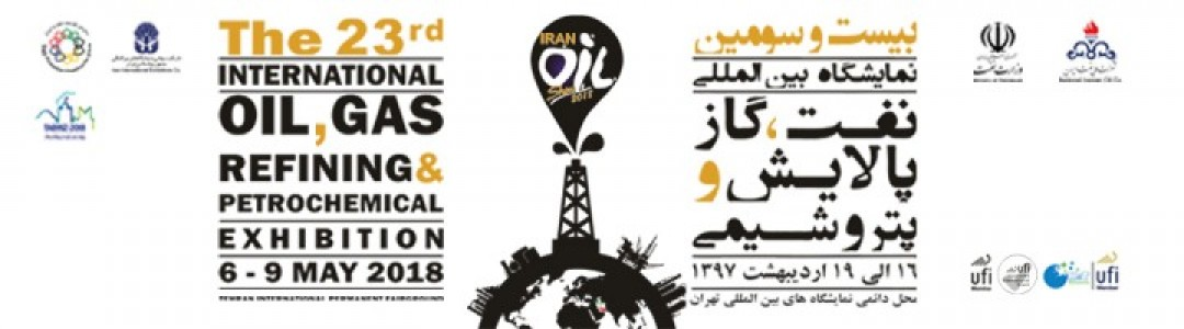 بیست و سومین نمایشگاه بین المللی نفت، گاز، پالایش و پتروشیمی