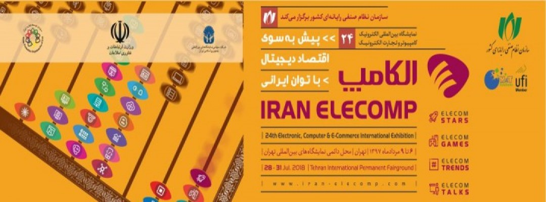 The 24th Int'l Exhibition of Electronic, Computer & E – Commerce