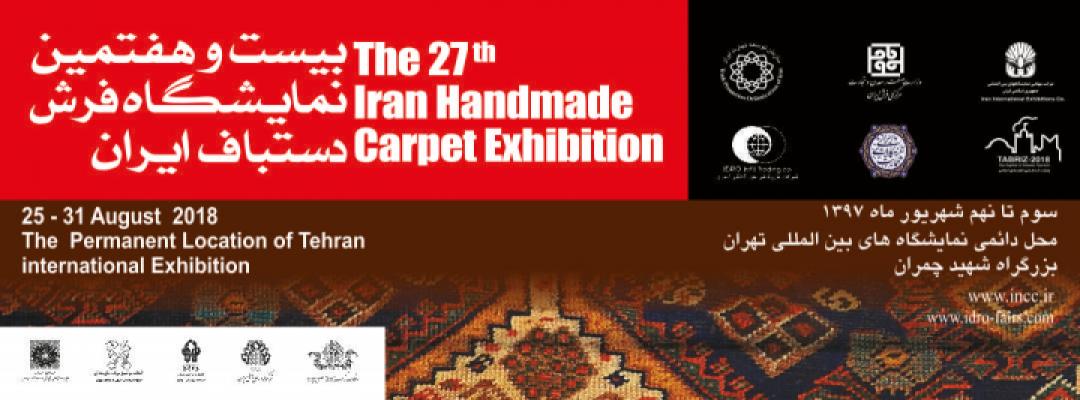 The 27th Persian Handmade Carpet Exhibition