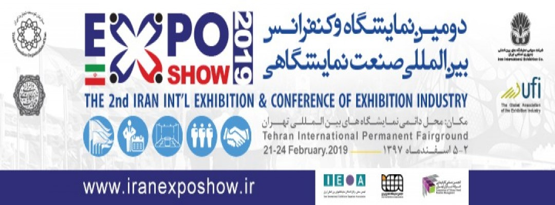 دومین نمایشگاه تخصصی صنعت نمایشگاهی