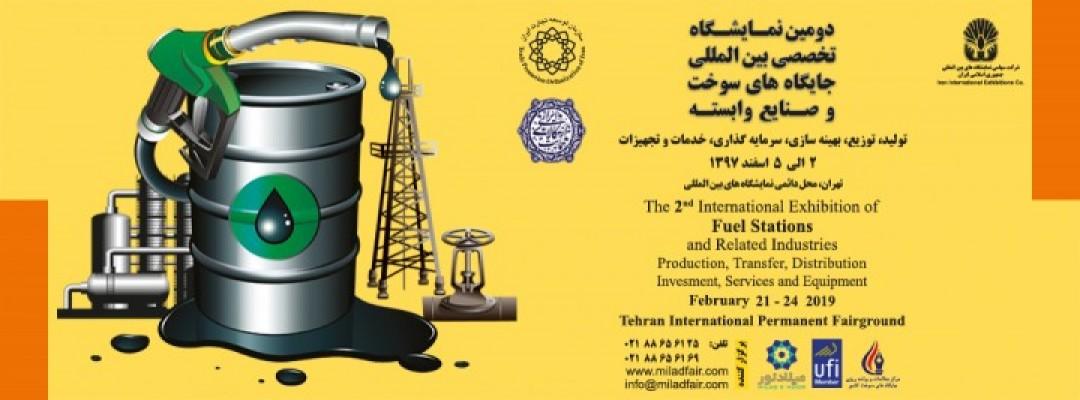 دومین نمایشگاه بین المللی جایگاه های سوخت و صنایع وابسته
