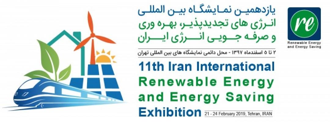 یازدهمین نمایشگاه بین المللی انرژیهای نو، تجدید پذیر و صرفه جویی