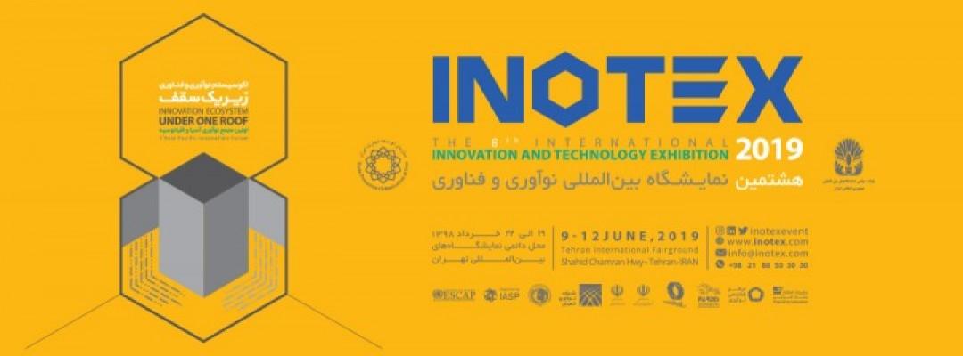 هشتمین نمایشگاه بین المللی فناوری و نوآوری (INOTEX 2019)