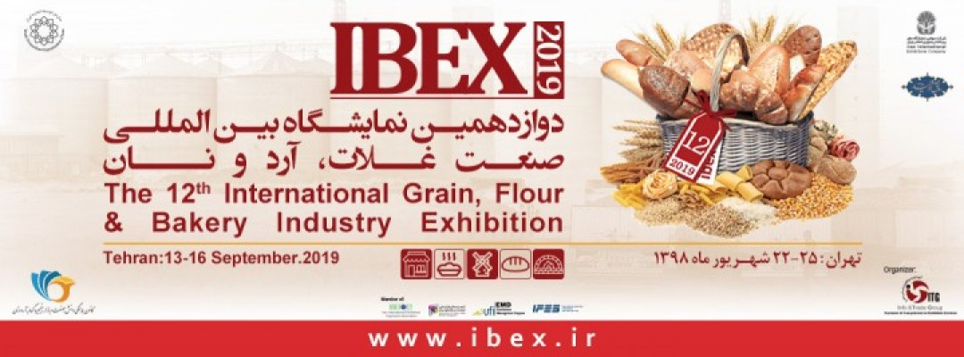 دوازدهمین نمایشگاه بین المللی صنعت آرد و نان