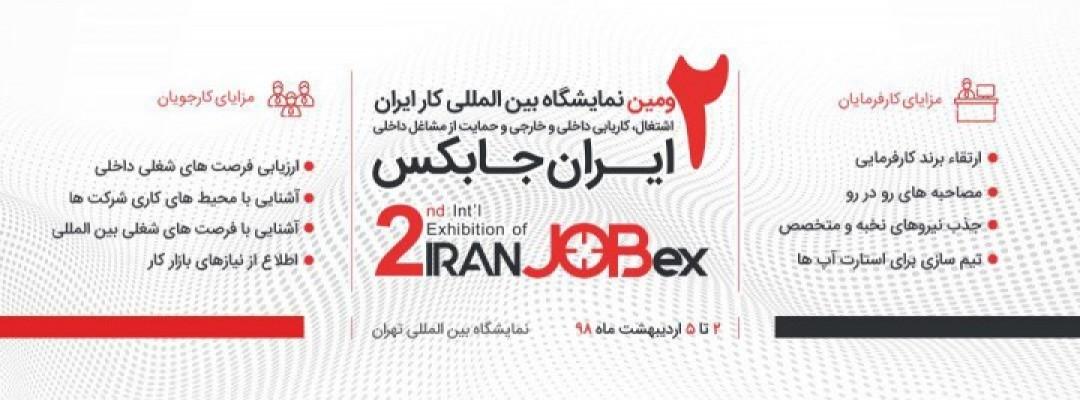 دومین جشنواره تخصصی کار ایران