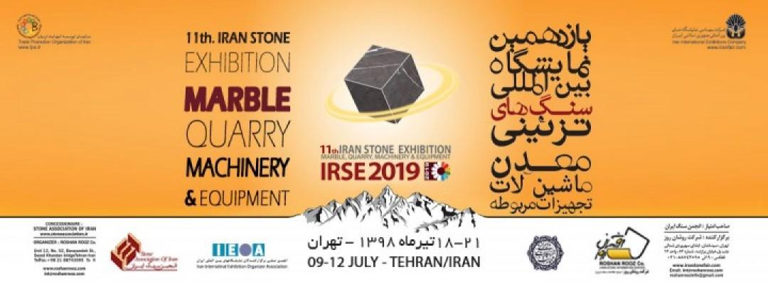 یازدهمین نمایشگاه بین المللی سنگهای تزئینی، معدن، ماشین آلات و تجهیزات مربوطه