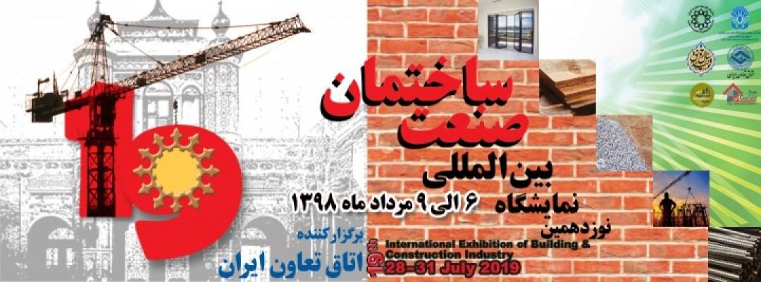 نوزدهمین نمایشگاه بین المللی صنعت ساختمان