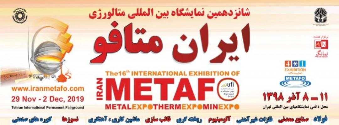 شانزدهمین نمایشگاه بین المللی متالورژی (فولاد، صنایع معدنی، آهنگری و ماشین کاری، قالب سازی و ریخته گری)