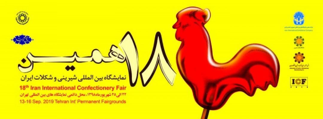 هجدهمین نمایشگاه بین المللی ماشین آلات و مواد اولیه بیسکویت، شیرینی و شکلات ایران