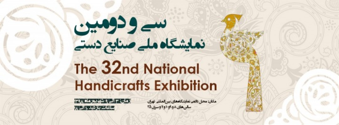 سی و دومین نمایشگاه ملی صنایع دستی