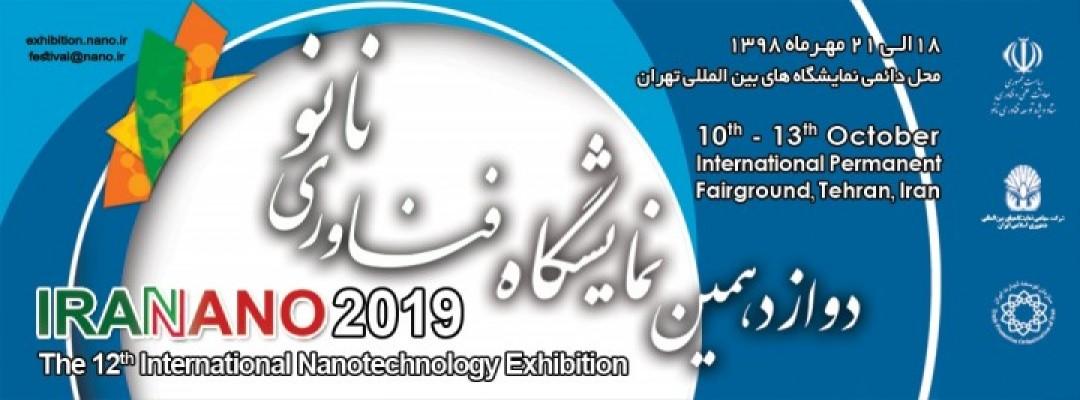 دوازدهمین نمایشگاه بین المللی فناوری نانو