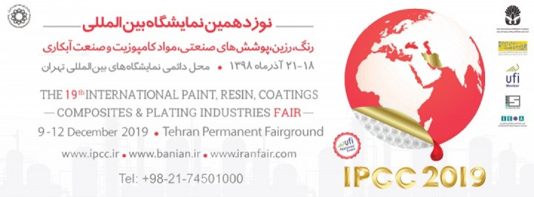 نوزدهمین نمایشگاه بین المللی رنگ، رزین، پوشش های صنعتی، مواد کامپوزیت و صنعت آبکاری