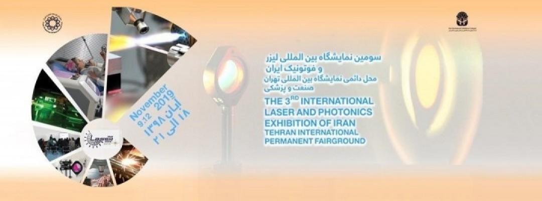 سومین نمایشگاه بین المللی لیزر- فوتونیک ایران