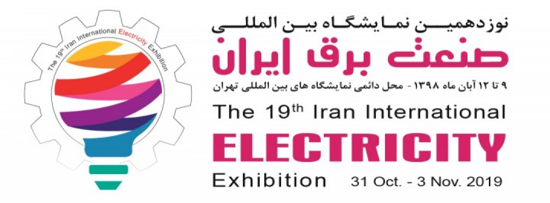 The 19th Iran Int'l Electricity Exhibition