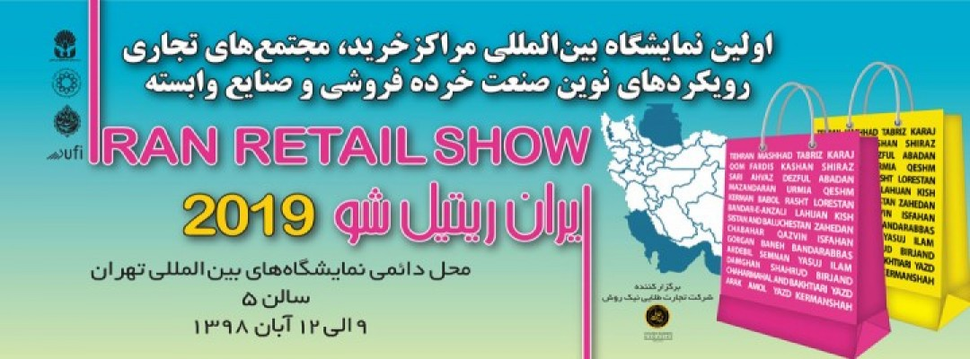 The first exhibition of Iran Retail Show 2019