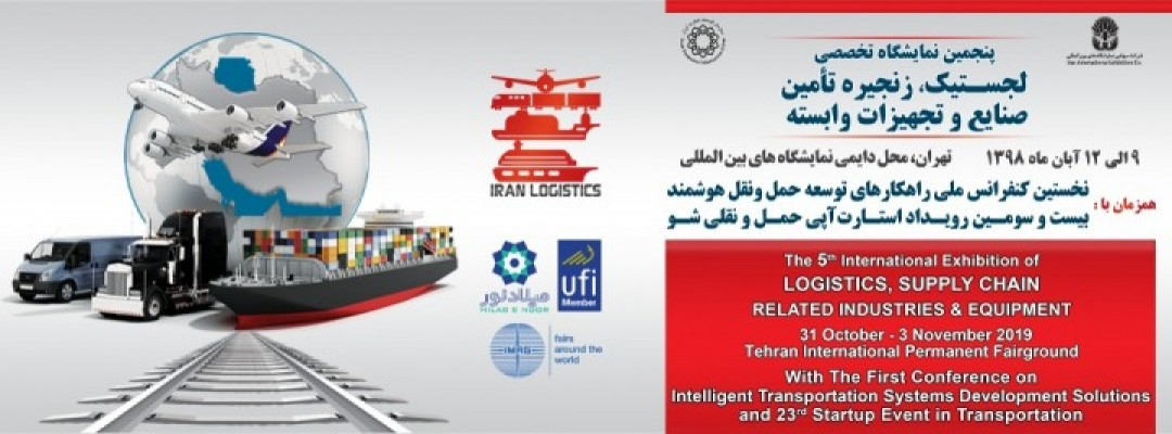 The 5th International Exhibition Of Logistics, Supply Chain & Distribution