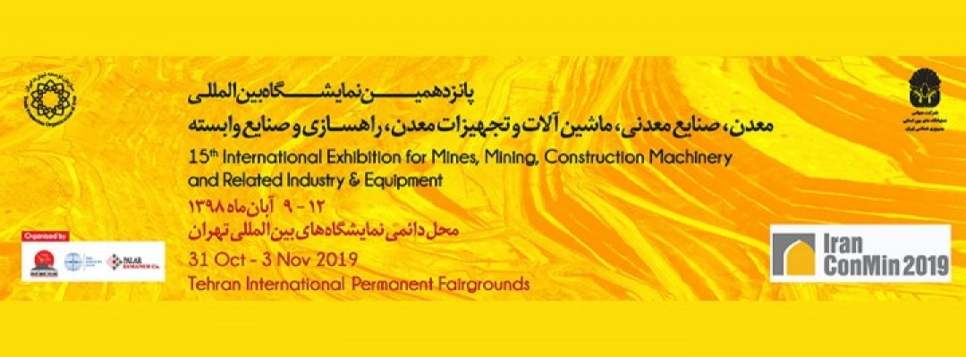 The 15th Int'l Exhibition of Mine, Mining, Construction Machinery & Related Industry & Equipment (Iran Conmin 2019)
