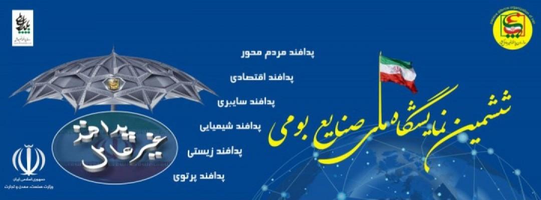 ششمین نمایشگاه صنایع بومی پدافند غیر عامل