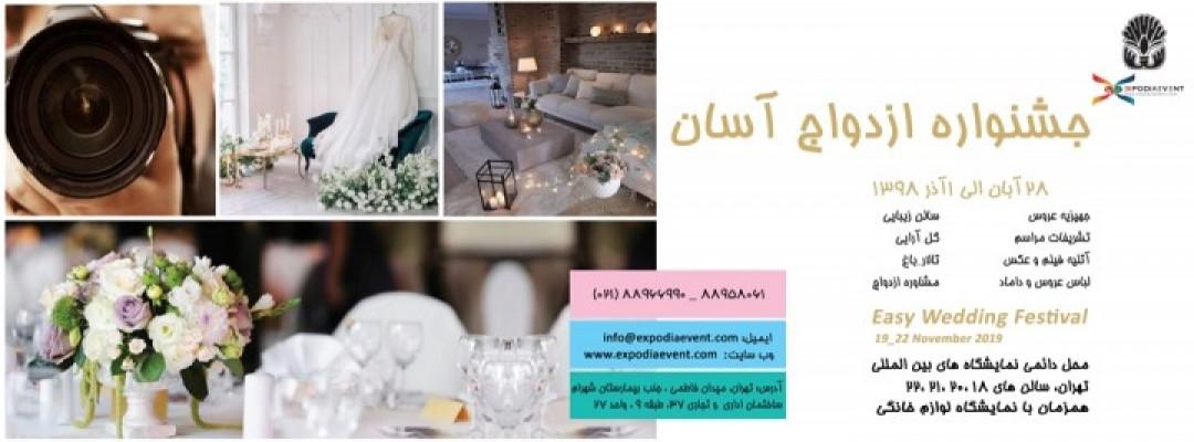 جشنواره ازدواج آسان