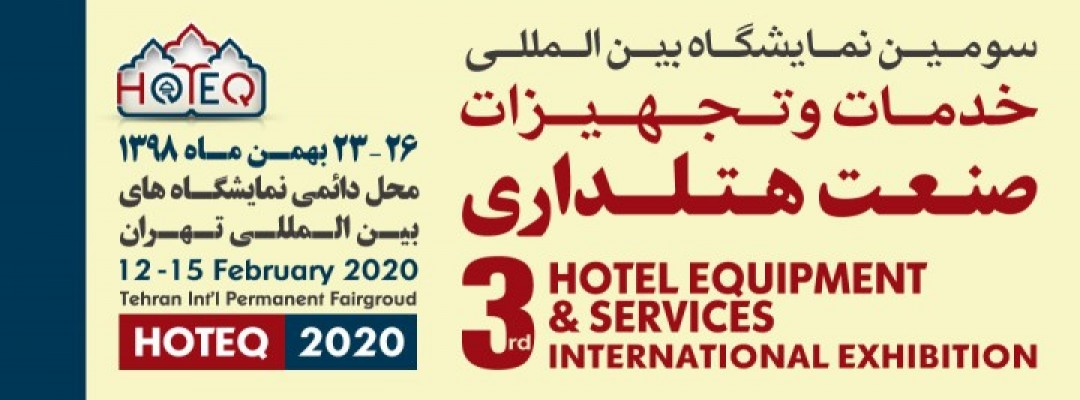 The 3th International Exhibition of Hotel Equipment Services
