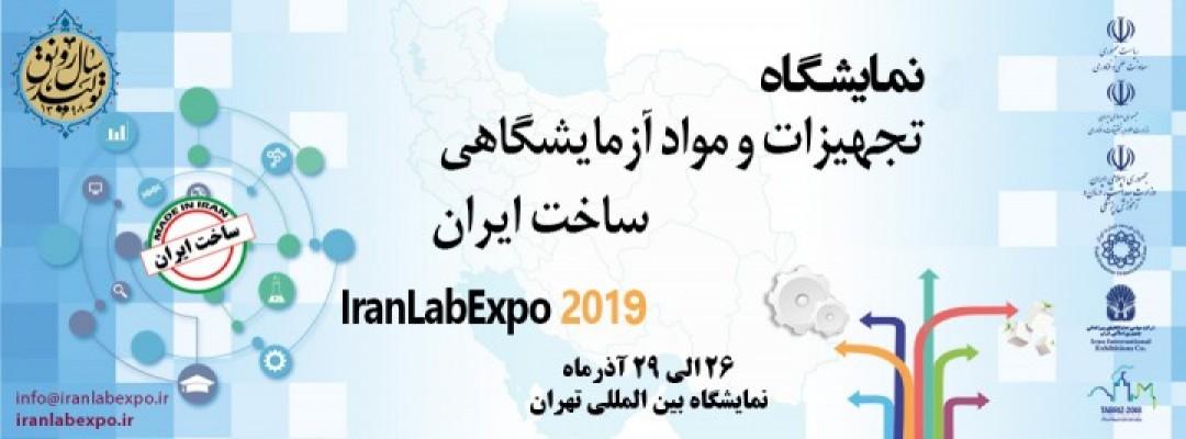 ششمین نمایشگاه تجهیزات و مواد آزمایشگاهی ساخت ایران (IRAN LAB)