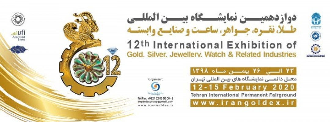 The 12th Int'l Exhibition of Gold, Silver, Jewel, Watch & Related Industries
