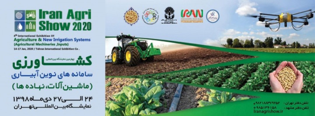 The 4th international exhibition of agricultural machinery, inputs and irrigation modern systems
